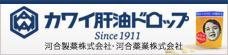 カワイ肝油ドロップの河合製薬株式会社・河合薬業株式会社