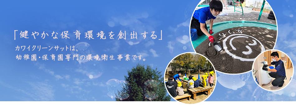 「健やかな保育環境を創出する」カワイクリーンサットは、幼稚園・保育園専門のクリーニングサービスです。